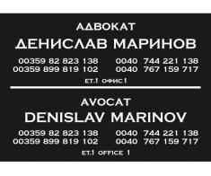 Adresă înregistrată în Bulgaria